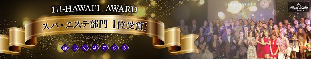 HAWAII AWARD2019 - ハワイ・エステ部門1位受賞!