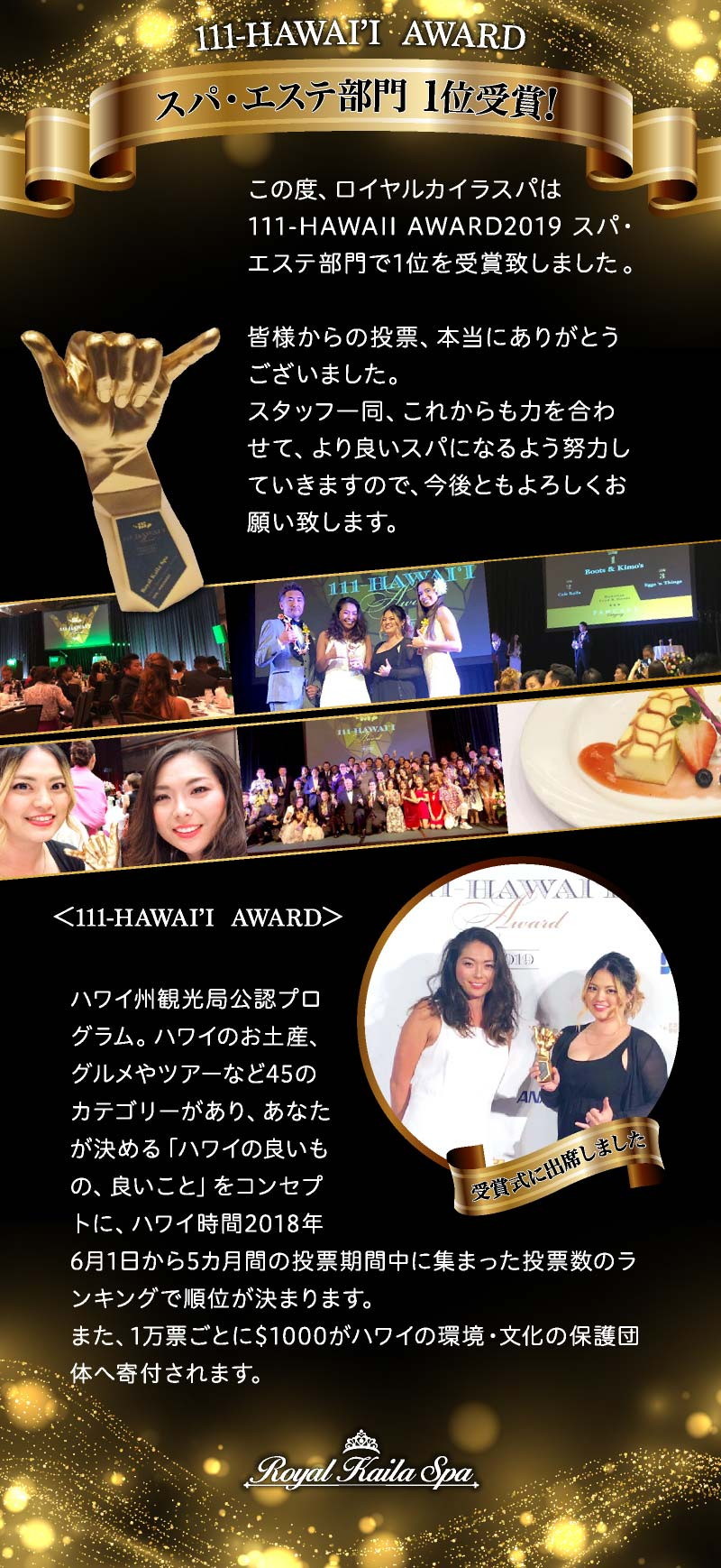111-HAWAI'I AWARD No.1 in Spa Department !!
