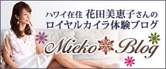 花田美恵子さんブログ